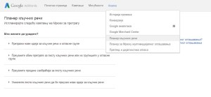 Google Adwords, Planer Klucnih Reci